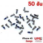 ขายส่ง น็อตตูด iPhone 4 จำนวน 50 อัน