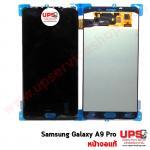 ขายส่ง หน้าจอชุด Samsung Galaxy A9 - สีดำ