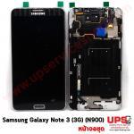 ขายส่ง หน้าจอชุด Samsung Galaxy Note 3 (3g) (n900) สีดำ