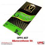 ฟิล์มกระจกกันรอย วีซ่า Tempered Glass Protector สำหรับ OPPO A57 - จำนวน 1 ชิ้น