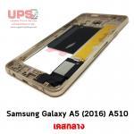 ขายส่ง เคสกลาง Samsung Galaxy A5 (2016) A510 - สีทอง