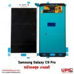 อะไหล่ หน้าจอชุด Samsung Galaxy C9 Pro งานแท้ - สีขาว