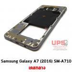ขายส่ง เคสกลาง Samsung Galaxy A7 (2016) SM-A710 - สีเทา