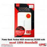 Yoobao Power Bank M25 - สีขาว