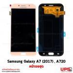 ขายส่ง หน้าจอชุด Samsung Galaxy A7 (2017) SM-A720 - สีชมพู