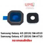 กระจกเลนส์กล้อง Samsung Galaxy A5 (2016) SM-A510 และ Samsung Galaxy A7 (2016) SM-A710 - สีดำ.