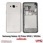 อะไหล่ บอดี้ฝาหลัง Samsung Galaxy J2 Prime - สีขาว