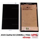 อะไหล่ หน้าจอชุด ASUS ZenPad 8.0 (Z380KL) / P024 - สีขาว