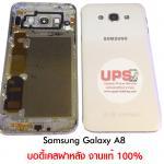 ขายส่ง บอดี้เคสฝาหลัง Samsung Galaxy A8 สีขาว