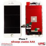 หน้าจอชุด iPhone 7 งานเกรด AAA - สีขาว