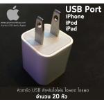 ขายส่ง แบบ 20 ชิ้น หัวชาร์จ USB สำหรับ iPhone งานแท้