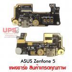 แผงชาร์จ ASUS Zenfone 5