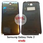 ขายส่ง ฝาหลัง Samsung Galaxy Note 2 สีดำ