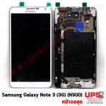 ขายส่ง หน้าจอชุด Samsung Galaxy Note 3 (3g) (n900) สีขาว