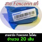สาย USB Foxconn ไอโฟน 20 เส้น