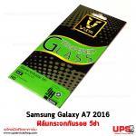 ฟิล์มกระจกกันรอย วีซ่า Tempered Glass Protector สำหรับ Samsung Galaxy A7 2016 - จำนวน 1 ชิ้น