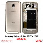 อะไหล่ บอดี้ฝาหลัง Samsung Galaxy J7 Pro 2017 - สีทอง