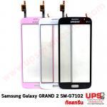 ขายส่งทัชสกรีน Samsung Galaxy Grand 2 SM-G7102 งานแท้.