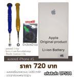 เซตแบตเตอรี่ ไอโฟน 4S