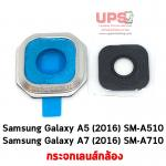กระจกเลนส์กล้อง Samsung Galaxy A5 (2016) SM-A510 และ Samsung Galaxy A7 (2016) SM-A710 - สีบอร์น
