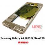 ขายส่ง เคสกลาง Samsung Galaxy A7 (2016) SM-A710 - สีทอง