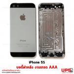 บอดี้เคสฝาหลัง iPhone 5S - สีดำ