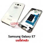 ขายส่ง บอดี้ฝาหลัง Samsung Galaxy E7 - สีขาว.