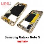 เคสกลาง Samsung Galaxy Note 5 - สีทอง