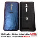 อะไหล่ ฝาหลังแท้ คริสตัล ASUS Zenfone 2 Deluxe limited Edition ze551ml/z00ad , ze550ml/z008d - สีน้ำเงิน