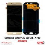 ขายส่ง หน้าจอชุด Samsung Galaxy A7 (2017) SM-A720 - สีทอง