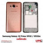 อะไหล่ บอดี้ฝาหลัง Samsung Galaxy J2 Prime - สีชมพู