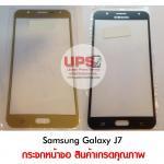 กระจกหน้าจอ Samsung Galaxy J7 สินค้าเกรดคุณภาพ