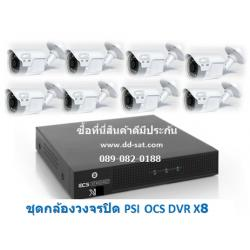 ชุดกล้องวงจรปิด PSI OCS DVR X8 CH