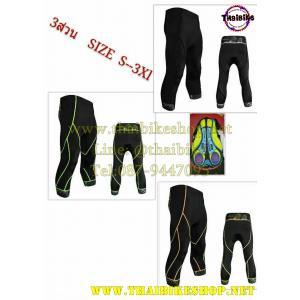 กางเกงขาสวมส่วน BFL 02