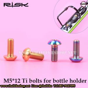 น็อตขาขวดน้ำไทเทียม RISK ขนาด M5*12