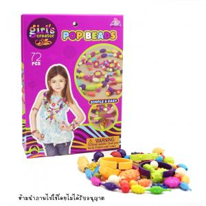 PoP Beads 72 ชิ้น ร้อยลูกปัดไม่ต้องใช้เชือก