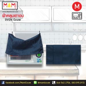 ผ้าคลุมเตาอบ ผ้าคลุมเตาไมโครเวฟ กันฝุ่น กันคราบน้ำมัน ขนาดกลาง M