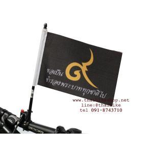 ธงติดจักรยาน //มอเตอร์ไซต์