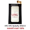 ขายส่ง แบตเตอรี่ HTC Butterfly X920 (D)