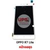 ขายส่ง หน้าจอชุด OPPO R7 Lite พร้อมส่ง