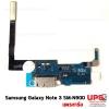 อะไหล่ แพรชาร์จ Samsung Galaxy Note 3 SM-N900