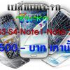 UPSevice มีนบุรี ++ รับเปลี่ยนจอกระจก Samsung S3, S4, Note 1, Note 2 โทรปรึกษาฟรี
