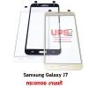 ขายส่ง กระจกจอ Samsung Galaxy J7 งานแท้ พร้อมส่ง