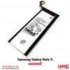 อะไหล่ แบตเตอรี่ Samsung Galaxy Note 5