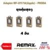 (สุดคุ้มมากๆ) PRODA Adapter (4 อัน).