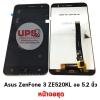 ขายส่ง หน้าจอชุด Asus ZenFone 3 ZE520KL จอ 5.2 นิ้ว พร้อมส่ง