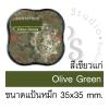 หมึกปั๊มพลาสติก สีเขียวแก่ Olive Green