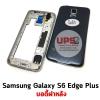 ขายส่ง บอดี้ฝาหลัง Samsung Galaxy S6 Edge Plus พร้อมส่ง