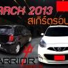 March Warrior