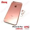 บอดี้เคส iPhone 6S Plus สีชมพู